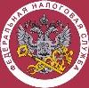Налоговые инспекции, службы в Жердевке