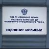 Отделения полиции в Жердевке