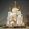 Религиозные учреждения в Жердевке